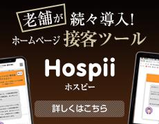 老舗が続々導入。ホームページ接客ツール「Hospii」